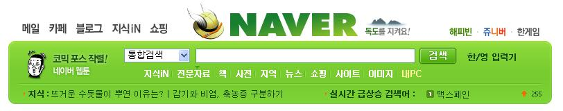 naverheader1